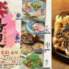【楽島根(たのしまね)】島根の美味しいを楽しまねぇ