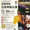 【文京シビックホール20周年記念公演】伝統芸能 石見神楽公演