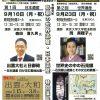 【特別講座】島根の世界遺産・日本遺産