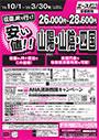 10~3月の安い値 山陽・山陰・四国(2019年10月1日~2020年3月30日)
