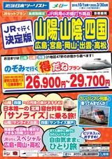 JRで行く決定版 山陽/山陰・四国(2019年10月1日~2020年3月31日)