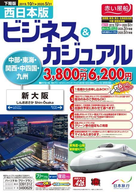 19年下期 ビジネス&カジュアル西日本版(2019年10月1日~2020年5月31日)