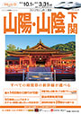 フリープラン山陽・山陰・下関(首都圏版)(2019年10月1日~2020年3月31日)
