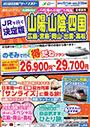 JRで行く決定版 山陽・山陰・四国(2019年10月1日~2020年3月30日)