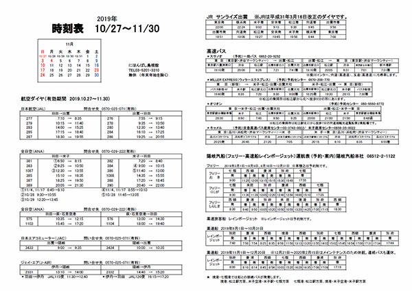 島根への時刻表_20190801_20190831