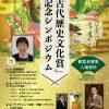 【古代歴史文化賞】記念シンポジウム