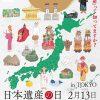 【日本遺産の日】記念シンポジウム