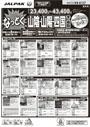 なっとく 山陰・山陽・四国 冬・春版(2020年1月4日~4月27日)