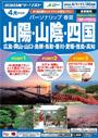 パーソナリップ春夏 山陽・山陰・四国(2020年4月1日~11月30日)