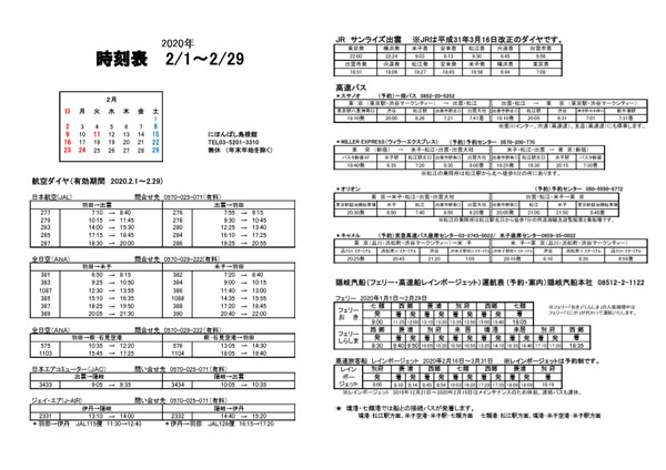 島根への時刻表_20200201_20200229