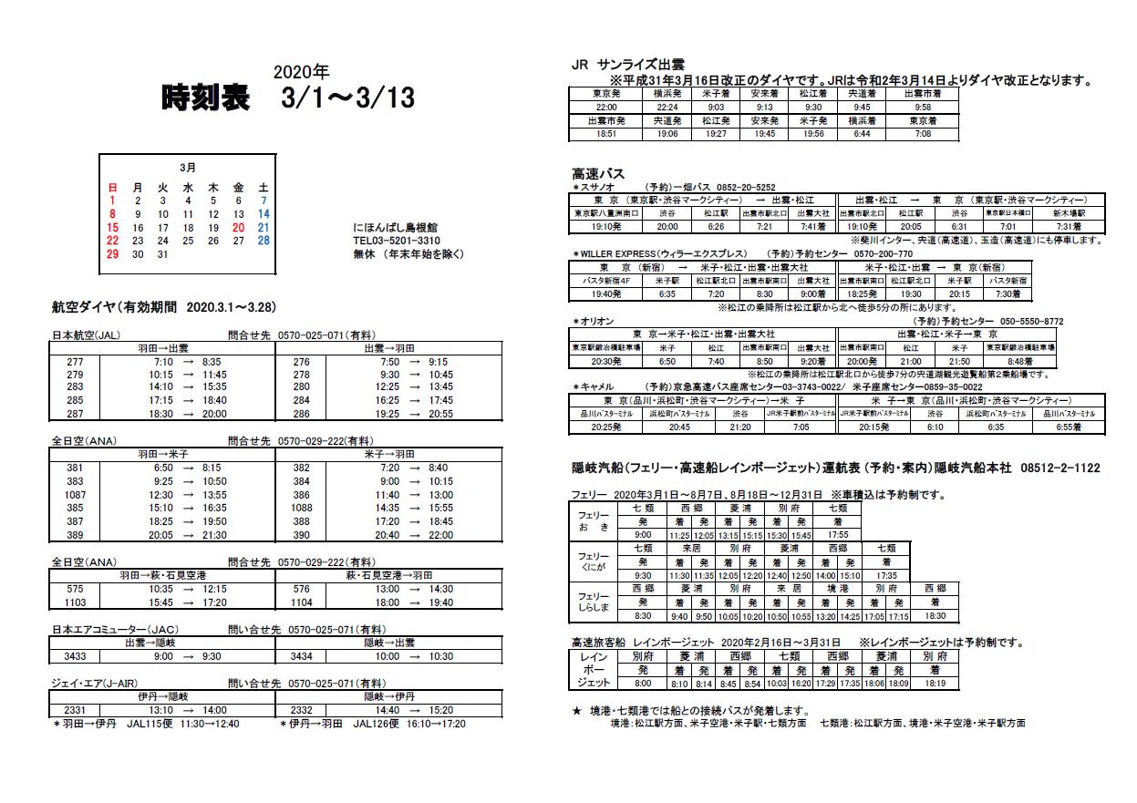 島根への時刻表_20200301_20200313