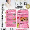 【中止のお知らせ】【美肌県しまねin日比谷】「日比谷しまね館」オープンプレイベント開催