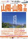 フリープラン山陽・山陰・下関(首都圏版)(2020年4月1日~9月30日)