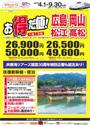 お得だ値!広島・岡山・松江・高松1泊2泊(首都圏版)(2020年4月1日~9月30日)