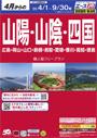 山陽・山陰・四国 春・夏(2020年4月1日~9月30月)