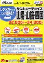 サンキューチョイス山陽・山陰・四国(2020年4月1日~9月29日)