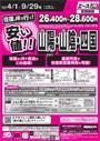 安い値 山陽・山陰・四国(2020年4月1日~9月30日)