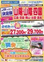 JRで行く決定版 山陽・山陰・四国(2020年4月1日~9月29日)