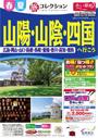 20年春夏 旅コレクション山陽・山陰・四国(2020年4月1日~10月31日)