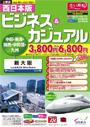 20年上期 ビジネス&カジュアル西日本版(2020年4月1日~2020年10月31日)