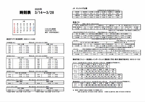 島根への時刻表_20200314_20200328