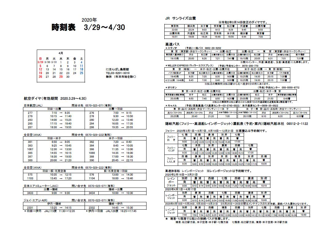 島根への時刻表_20200329_20200430