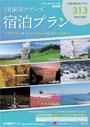 JR東海ツアーズ 宿泊プラン(2020年4月1日~2021年3月31日)