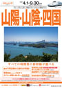 フリープラン 山陽・山陰・四国(2021年4月1日~9月30日)