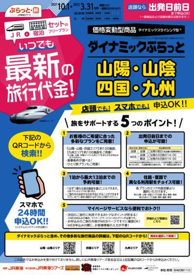 ダイナミックぷらっと 山陽・山陰・四国・九州(2021年10月1日~2022年3月31日)