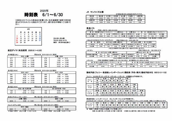 島根への時刻表_20200601_20200630