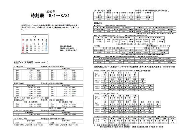 島根への時刻表_20200801_20200831