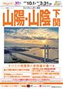 フリープラン 山陽・山陰・下関(首都圏版)(2020年10月1日~2021年3月31日)