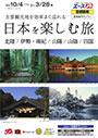 日本を楽しむ旅(2020年10月4日~2021年3月28日)