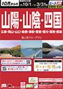 山陽・山陰・四国(2020年10月1日から2021年3月31日)