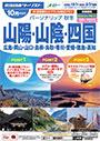 パーソナリップ秋・冬 山陽・山陰・四国(2020年10月1日~2021年5月31日)