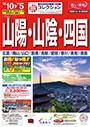 20年秋冬 旅コレクション 山陽・山陰四国(2020年10月1日~2021年5月31日)