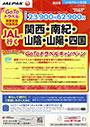 JALで行く 関西・南紀・山陰・山陽・四国(2020年9月7日~2021年5月28日)