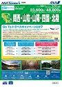 GO TO 関西・山陰・山陽・四国・北陸(2020年10月1日~2021年1月31日)