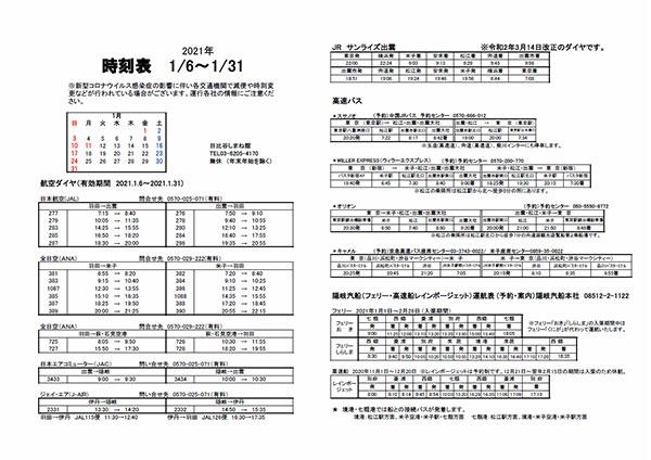 島根への時刻表_20201201_20200105
