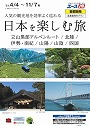日本を楽しむ旅(2021年4月1日~11月7日)