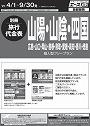 【別冊代金表】山陽・山陰・四国(2021年4月1日~9月30日)