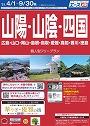 【本誌】山陽・山陰・四国(2021年4月1日~9月30日)