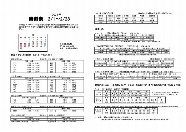 島根への時刻表_20210106_20210131