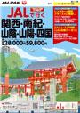 4月からの旅 JALで行く 関西・南紀・山陰・山陽・四国(2021年4月1日~11月28日)