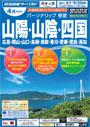 パーソナリップ 山陽・山陰・四国(2021年4月1日~9月30日)