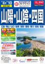 21年春夏 旅コレクション山陽・山陰・四国(2021年4月1日~10月31日)