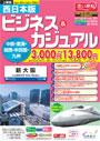 21年上期 西日本ビジネス&カジュアル(2021年4月1日~10月31日)