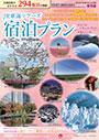 JR東海ツアーズ宿泊プラン(2021年4月1日〜2022年3月31日)