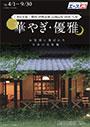 華やぎ・優雅(西日本版)(2021年4月1日〜9月30日)