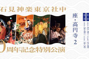 【館外イベント】石見神楽東京社中10周年記念特別公演